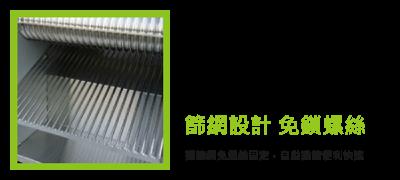珍珠粉圓機-篩網設計 免鎖螺絲 - 過篩網免螺絲固定,自動過篩便利快速