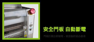 珍珠粉圓機-安全門板 自動斷電 - 門板打開立即斷電,安全設計放心使用